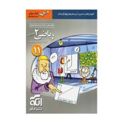 کتاب سه بعدی ریاضی یازدهم تجربی الگو