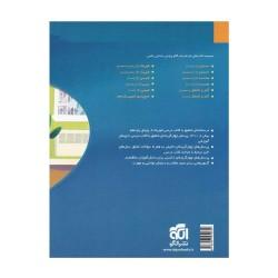 کتاب تست فیزیک یازدهم ریاضی الگو