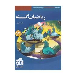 کتاب تست ریاضیات گسسته دوازدهم الگو