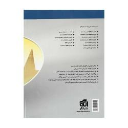 کتاب سهبعدی عربی دهم الگو