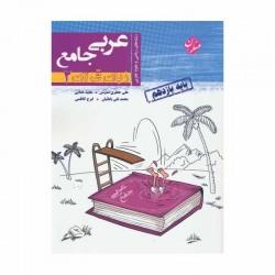 کتاب جامع عربی انسانی یازدهم مبتکران