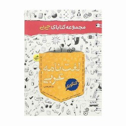 کتاب جی بی لغت نامه عربی جامع کنکور خیلی سبز