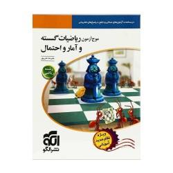 کتاب موج آزمون ریاضیات گسسته و آمار و احتمال جامع کنکور الگو