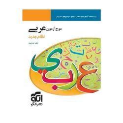 کتاب موج آزمون عربی جامع کنکور الگو