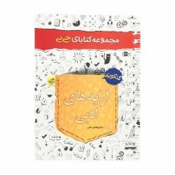 کتاب جی بی آرایه های ادبی جامع کنکور خیلی سبز