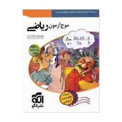 کتاب موج آزمون ریاضی جامع کنکور ریاضی الگو