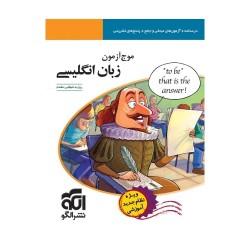 کتاب موج آزمون زبان انگلیسی الگو