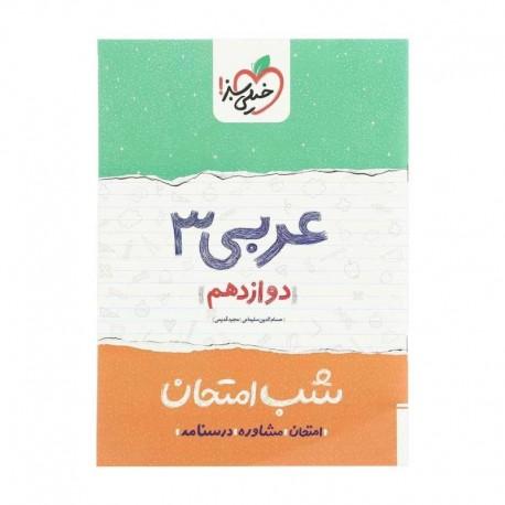 کتاب شب امتحان عربی دوازدهم خیلی سبز