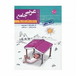 کتاب جامع عربی زبان قرآن دهم مبتکران