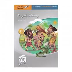 کتاب سهبعدی زیست شناسی یازدهم الگو