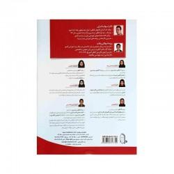 کتاب جامع زبان تخصصی مبتکران جلد اول