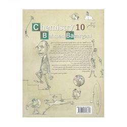 کتاب پرسش های چهار گزینه ای شیمی دهم مبتکران جلد اول