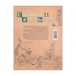 کتاب پرسش های چهار گزینه ای شیمی یازدهم مبتکران جلد 1