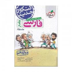 کتاب پرسش های چهار گزینه ای فارسی دوازدهم خیلی سبز