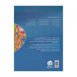 کتاب تست شیمی دوازدهم الگو جلد 1