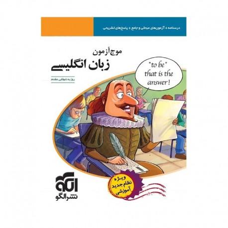 کتاب موج آزمون زبان انگلیسی کنکور الگو