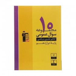 کتاب  10 مجموعه سوال عمومی کنکور قلم چی