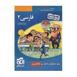 کتاب تست فارسی یازدهم الگو ویژه کنکور 99 به بعد