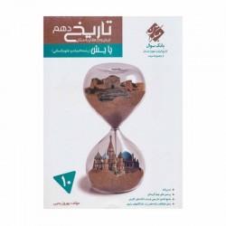 کتاب مرشد پایش بانک سوال تاریخ ایران و جهان باستان دهم انسانی مبتکران