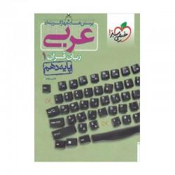 کتاب پرسش های چهار گزینه ای عربی دهم خیلی سبز