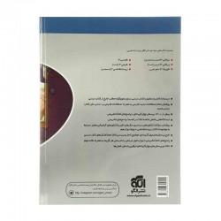 کتاب سهبعدی زیست شناسی دوازدهم الگو جلد 2