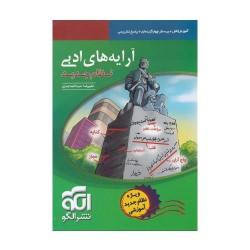 کتاب آرایه ادبی جامع کنکور الگو