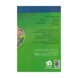 کتاب دستور زبان فارسی جامع کنکور الگو