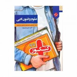 کتاب کنکور پلاس علوم و فنون ادبی جامع کنکور مبتکران