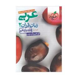 کتاب پرسش های چهار گزینه ای عربی یازدهم خیلی سبز
