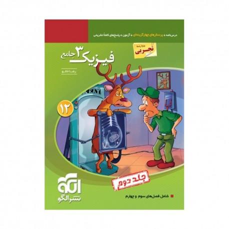 کتاب تست فیزیک دوازدهم تجربی الگو جلد 2