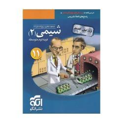 کتاب تست شیمی یازدهم الگو