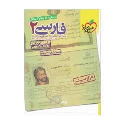 کتاب پرسش های چهار گزینه ای فارسی یازدهم خیلی سبز