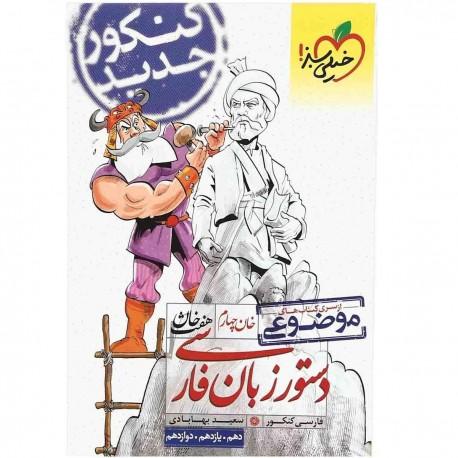کتاب هفت خان دستور زبان فارسی جامع کنکور خیلی سبز
