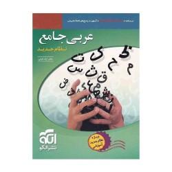 کتاب تست عربی جامع کنکور الگو