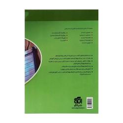 کتاب تست فیزیک دوازدهم ریاضی الگو جلد 1
