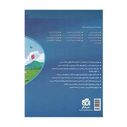کتاب تست شیمی دوازدهم الگو جلد 2