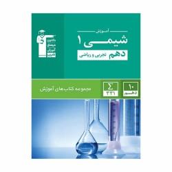 کتاب سبز شیمی دهم قلم چی