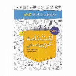 کتاب جی بی لغت نامه عربی انسانی خیلی سبز