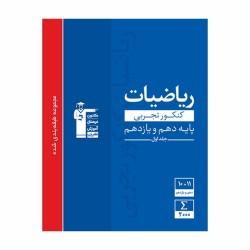 کتاب آبی پیمانه ای ریاضی پایه کنکور تجربی قلم چی