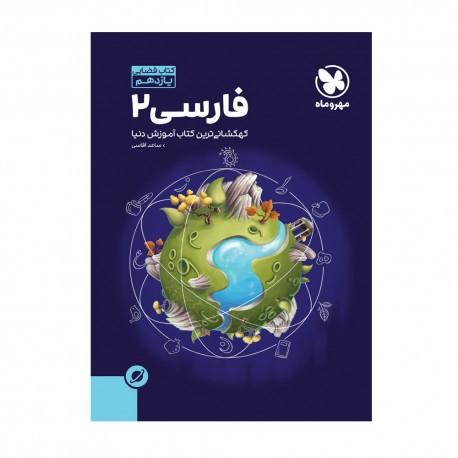 آموزش فضایی فارسی 2 یازدهم