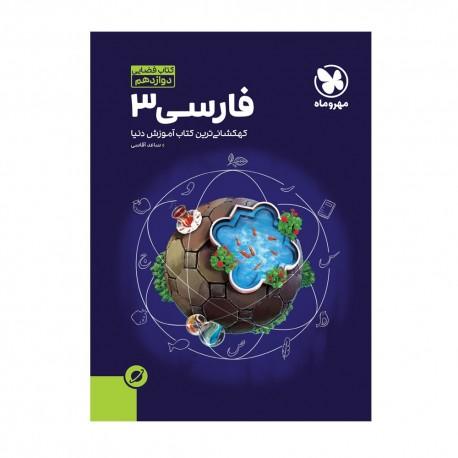آموزش فضایی فارسی 3 دوازدهم