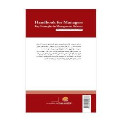 راهنمای مدیران