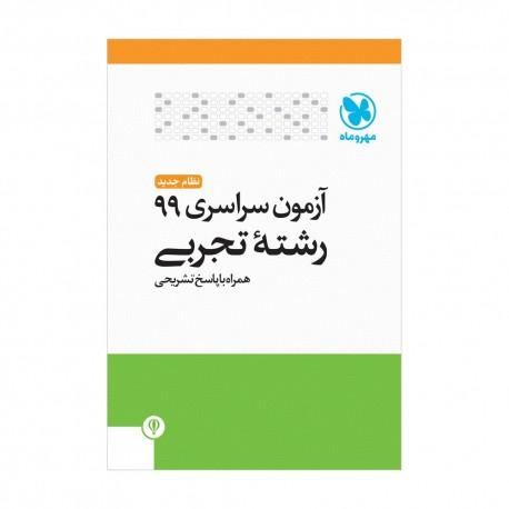 دفترچه کنکور 99 تجربی داخل کشور با پاسخ تشریحی