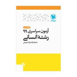 دفترچه کنکور 99 انسانی داخل کشور با پاسخ تشریحی