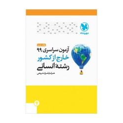 دفترچه کنکور 99 انسانی خارج کشور با پاسخ تشریحی