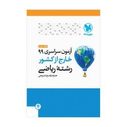 دفترچه کنکور 99 ریاضی خارج کشور با پاسخ تشریحی