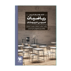 راهنمای تدریس ریاضیات عمومی دبیرستان
