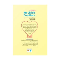احساسات کودک من (کتاب کار)