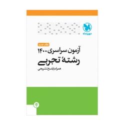 دفترچه کنکور 1400 تجربی داخل کشور با پاسخ تشریحی