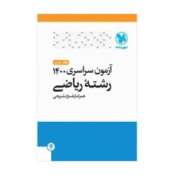 دفترچه کنکور 1400 ریاضی داخل کشور با پاسخ تشریحی
